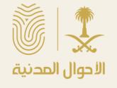 الأحوال المدنية…. تقدم خدماتها بدولة الإمارات