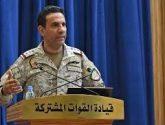 أعتراض وتدمير صاروخاً بالستياً أطلقته المليشيا الحوثية الإرهابية على جازان
