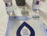 """جمعية """"سقيا الماء"""" تعقد اجتماعها الأول للقسم النسائي بجدة"""