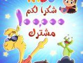 اليوتيوب يمنح درع لقناة أطفال عربية