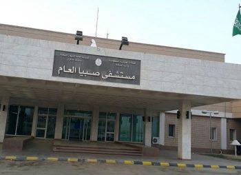 مستشفى صبيا ينجح في إنقاذ شاب تعرض لإصابة مباشرة في البطن