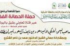 """الشؤون الإسلامية تُنفذ برنامج """"الحصانة الفكرية 4"""" في بقيق"""