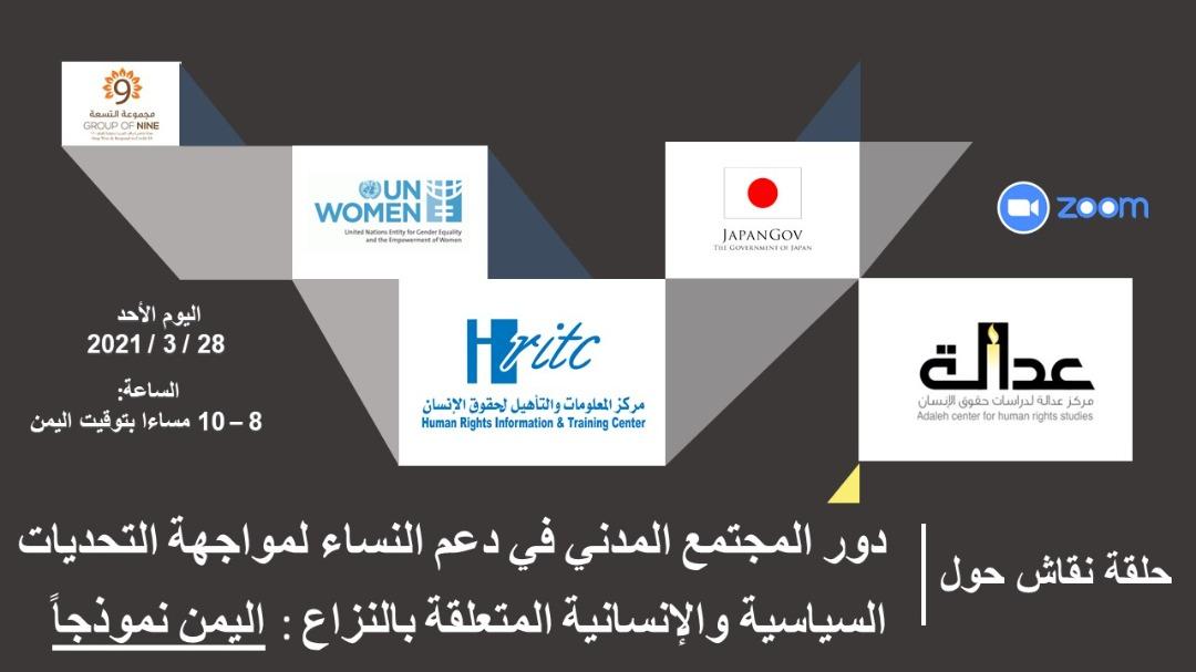 """مركز المعلومات يُنظم حلقة نقاش  """"دور المجتمع المدني في دعم النساء لمواجهة التحديات"""""""