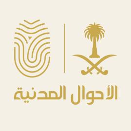 الأحوال المدنية : تواصل تقديم خدماتها للمواطنين السعوديين في جمهورية مصر العربية