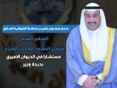 الشيخ فيصل الحمود مستشاراً في الديوان الأميري الكويتي بدرجة وزير