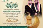 """""""بوست"""" تهنئ القيادة الرشيدة بمناسبة حلول شهر رمضان المبارك"""