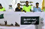 انطلاق دوري 16 من دورة لجنة التنمية الاجتماعية بالشقيق بالشراكة مع بلدية الشقيق