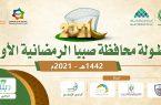 انطلاق بطولة محافظة صبيا الرمضانية الأولى بملعب أكاديمية رياضة الغد هذا اليوم
