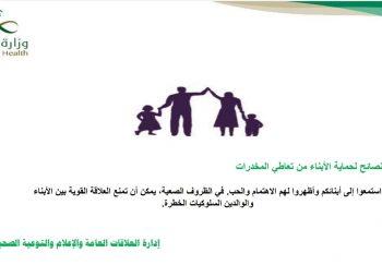 إرادة لخدمات إرادة يواصل نشر التوعية الصحية عبر سلسلة من المنشورات التوعوية