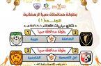 الصاعقة والقادسية .. يفتتحان بطولة محافظة صبيا الرمضـانيــة
