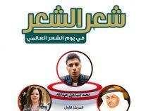 3 دول عربية تتقاسم جائزة شعر الشعر بأدبي الباحة