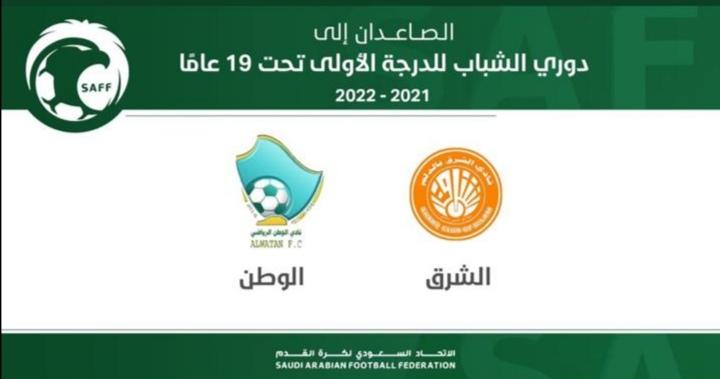 تأهل فريقا الوطن والشرق  إلى دوري الدرجة الأولى للشباب تحت 19
