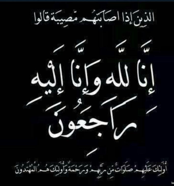 """شيخ قرية المطعن يقدم  التعازي بوفاة الشيخ """"عكفي"""""""