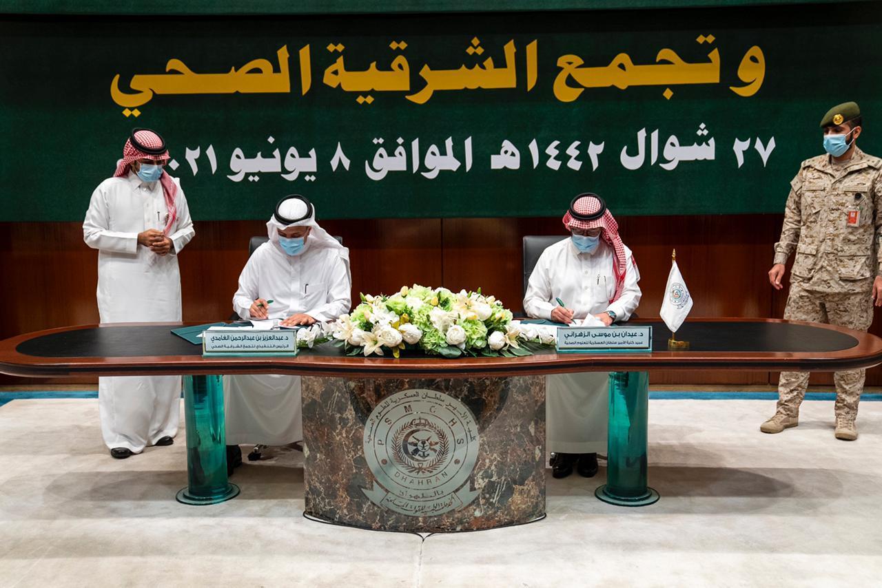 """توقيع اتفاقية تعاون بين """"تجمع الشرقية الصحي"""" و"""" كلية الأمير سلطان العسكرية"""""""