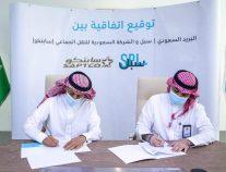 """توقيع اتفاقية تعاون بين """"البريد السعودي"""" و""""سابتكو"""""""