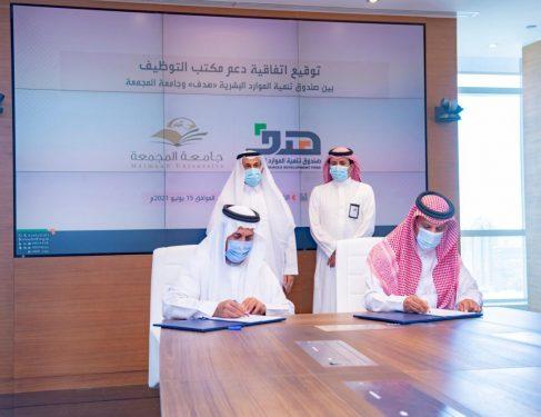 """توقيع إتفاقية تعاون بين """"جامعة المجمعة"""" و""""صندوق تنمية الموارد"""""""